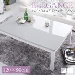 煌めくハイグロス 鏡面こたつ テーブル 単品 長方形 80×120cm / ホワイト 白 おしゃれ 継脚 エレガント 白いこたつテーブル 安い かわいい ruk