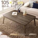 4種の木目から選べる 北欧デザイン こたつテーブル 長方形 75×105cm 本体 単品 ruk 1
