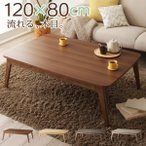 4種の木目から選べる 北欧デザイン こたつテーブル 4尺長方形 80×120cm 本体 単品 / おしゃれ ウォールナット オーク グレー ナチュラル ruk 1