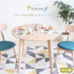かわいい ダイニングテーブル 単品 90幅 / 丸型 円形 ruq