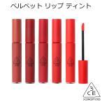 3CE STYLENANDA ベルベット リップティント 韓国コスメ メール便180円