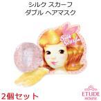 Etude House エチュードハウス 2個セット シルクスカーフ ダブル ヘアマスク(ヘアパック) 韓国コスメ ヘアケア 1000円 ポッキリ メール便 送料無料