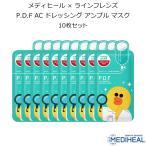 韓国コスメ メディヒール × ラインフレンズ P.D.F AC ドレッシング アンプル マスク 10枚セット MEDIHEAL LINE FRIENDS ライン PDF パック メール便 正規品