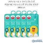 韓国コスメ メディヒール × ラインフレンズ P.D.F AC ドレッシング アンプル マスク 5枚セット MEDIHEAL LINE FRIENDS ライン PDF パック メール便 正規品