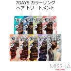 韓国コスメ ミシャ MISSHA 7DAYS カラーリング ヘア トリートメント 7デイズ セブンデイズ ヘアカラー メール便 正規品