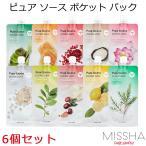 MISSHA ミシャ ピュア ソース ポケット パック  6個セット(10種類から選べる) 韓国コスメ メール便 送料無料