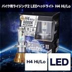 【在庫あり】バイク用LEDヘッドライト スフィア ライジング2  H4 Hi/Lo 4500K SRBH4045| SPHERE RIZING 2輪用 汎用 日本製 車検対応 防水ノイズ対策  3年保証