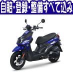 【輸入新車 スクーター125cc】ヤマハ 15ビーウィズR YAMAHA 15BW'S R   【ダイレクトインポート】