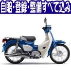【国内向新車】【バイクショップはとや】18 HONDA SUPERCUB110 ホンダ スーパーカブ110