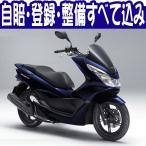 軽二輪スクーター「PCX150」のカラーバリエーションを変更し発売