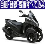 【国内向新車】【バイクショップはとや】【ヤマハ】【YAMAHA】17 Tricity 155 トリシティ 155