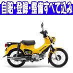 【国内向新車】【バイクショップはとや】18 HONDA CROSS CUB 110ホンダ クロスカブ110
