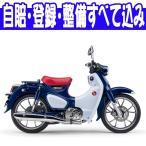 【国内向新車】【バイクショップはとや】18 HONDA SUPERCUB CUB C125 ホンダ スーパーカブ C125