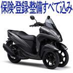 【国内向新車】【バイクショップはとや】18 YAMAHA TRICITY125 ヤマハ トリシティ125