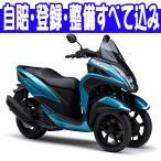 【国内向新車】【バイクショップはとや】18 YAMAHA TRICITY125 ABS ヤマハ トリシティ125 ABS
