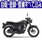 【輸入新車 ストリート175cc】KAWASAKI 18W175SE 【ダイレクトインポート】
