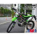 【輸入新車 デュアルパーパス150cc】KAWASAKI KLX150BF SE AMA Edition【ダイレクトインポート】