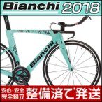 Bianchi(ビアンキ) 2018年モデル AQUILA CV DURA ACE Di2(アクイラ CV デュラエース Di2) トロイアスロン/TT