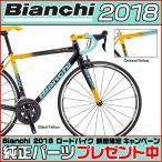 Bianchi(ビアンキ) 2018年モデル FENICE PRO 105(フェニーチェプロ105) ロードバイク ROAD