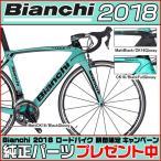 Bianchi(ビアンキ) 2018年モデル OLTRE XR 4 SUPER RECORD EPS(オルトレ XR 4 スーパー レコード EPS) ロードバイク/ROAD