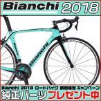 ビアンキ 2018年モデル OLTRE XR 3 ULTEGRA(オルトレ XR 3 アルテグラ  ) ロードバイク/ROAD Bianchi