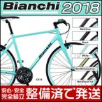 ビアンキ 2018年モデル ROMA 4(ローマ4) クロスバイク Bianchi 先行予約受付中