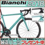ビアンキ 2018年モデル SPECIALISSIMA SUPER RECORD EPS(スペシャリッシマ スーパー レコード EPS) ロードバイク/ROAD Bianchi