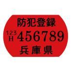 兵庫県自転車防犯登録会 防犯登録 ※非課税 ※都合上税込表記です 自転車と同時購入のみ