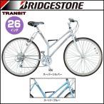 BRIDGESTON ブリヂストン 折りたたみ自転車 トランジットスポーツ TRANSIT SPORT タイヤサイズ:26×1.5 シフト:8段