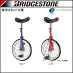 BRIDGESTONE / ブリヂストン 競技用一輪車 スニーカー 16 / 18 / 20 インチ 適正身長:115�168cm