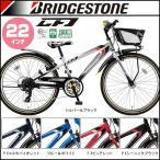 BRIDGESTONE(ブリヂストン) ジュニアサイクル クロスファイヤージュニア 点灯虫モデル(22インチ・7段) 男の子用 子供車/ジュニアバイク 子供用自転車