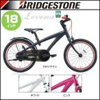 BRIDGESTONE(ブリヂストン) キッズバイク レベナ LEV18(タイヤサイズ:18×1.5)(男の子用)(自転車)(子供車)