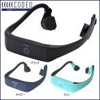 骨伝導 ワイヤレス ヘッドホン CODEO コデオ Bluetooth対応
