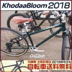 ショッピングクロスバイク KhodaaBloom(コーダーブルーム) 2018年モデル Canaff 700(カナフ 700) クロスバイク
