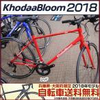 Khodaa Bloom(コーダーブルーム) 2016年モデル レイル 700/Rail 700(クロスバイク)(自転車)