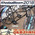 Khodaa Bloom(コーダーブルーム) 2016年モデル レイル 700SL/Rail 700SL(クロスバイク)(自転車)