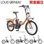 ルイガノ アセント ミニ 電動アシスト自転車 LOUIS GARNEAU LGS ASCENT MINI
