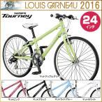ショッピングルイガノ LOUIS GARNEAU ルイガノ 子供用自転車 2016年モデル LGS-CHASSE 24 LGSシャッセ24(30%OFF)(送料無料/沖縄・離島除く)