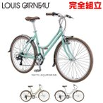 ルイガノ シティローム8.0 クロスバイク LOUIS GARNEAU CITYROAM8.0
