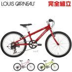 ルイガノ LGS-J206 LOUIS GARNEAU 2016年モデル 子供用自転車