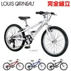 LOUIS GARNEAU ルイガノ 子供用自転車 2016年モデル LGS-J22(22インチ) 約25%OFF