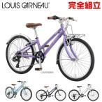 ルイガノ J22 プラス ジュニアバイク LOUIS GARNEAU J22 PLUS