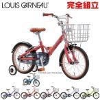 ルイガノ K16 プラス キッズバイク LOUIS GARNEAU K16 PLUS