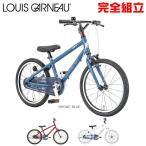 ルイガノ K18 ライト キッズバイク LOUIS GARNEAU K18 LITE