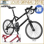 LOUIS GARNEAU ルイガノ ミニベロ 2016年モデル LGS-MV 3R(30%OFF)(送料無料/沖縄・離島除く)