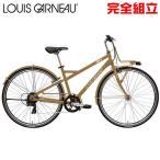 ルイガノ マルチウェイ27 BISQUIT クロスバイク LOUIS GARNEAU MULTIWAY27