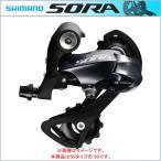 SHIMANO New SORA(シマノ ソラ) リアディレイラー SS 9S(9速) RD-R3000(5月入荷予定)