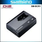 Shimano Di2SM-BCR1標準バッテリー充電器