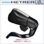 SHIMANO METREA(シマノ メトレア) デュアルコントロールレバー(ブルホーンバー用) 左レバーのみ 2S(2速) ST-U5060(7月入荷予定)