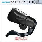 SHIMANO METREA(シマノ メトレア) デュアルコントロールレバー(ブルホーンバー用) 左右レバーセット 2X11S ST-U5060(7月入荷予定)